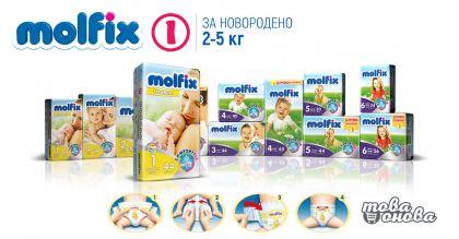 Molfix 1 NewBorn 2-5 kg Ултра Абсорбиращи Comfort Fix пелени 44 бр