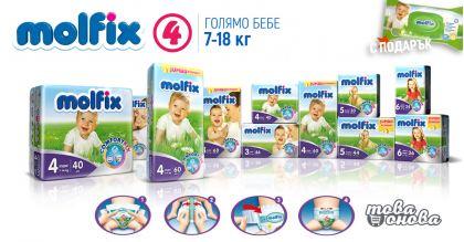 Molfix 4 Maxi 7-18 kg Ултра Абсорбиращи Comfort Fix пелени 60 бр