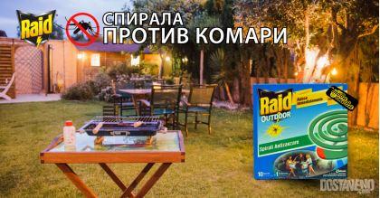 Raid Спирала против Комари 10 бр