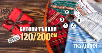 Традиция 120/200 Битови Покривки за Маса