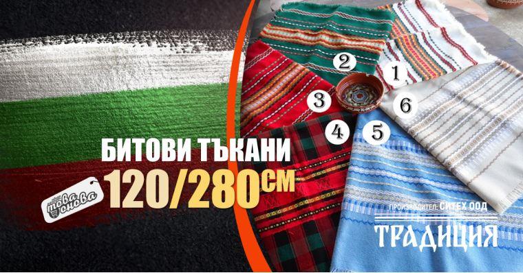 Традиция 120/280 Битови Покривки за Маса
