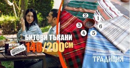 Традиция 140/200 Битови Покривки за Маса