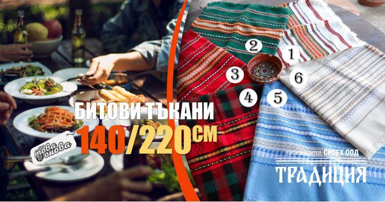 Традиция 140/220 Битови Покривки за Маса