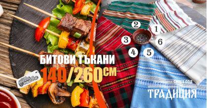 Традиция 140/260 Битови Покривки за Маса