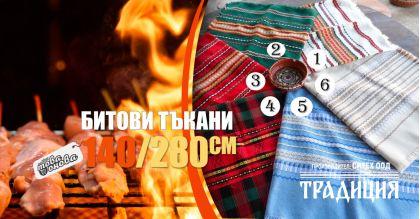 Традиция 140/280 Битови Покривки за Маса
