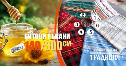 Традиция 140/300 Битови Покривки за Маса