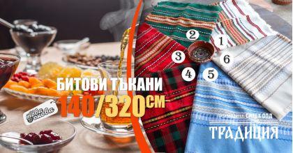 Традиция 140/320 Битови Покривки за Маса