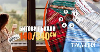 Традиция 140/340 Битови Покривки за Маса