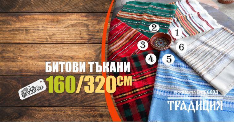 Традиция 160/320 Битови Покривки за Маса