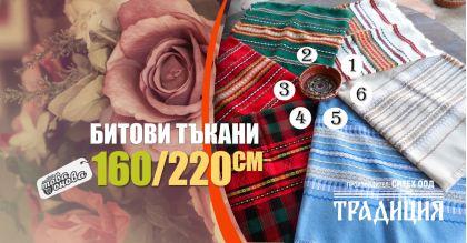 Традиция 160/220 Битови Покривки за Маса