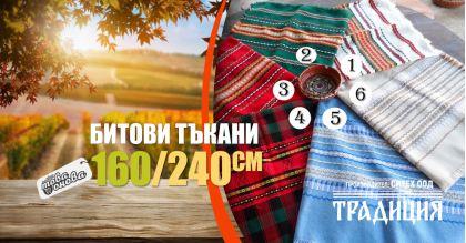 Традиция 160/240 Битови Покривки за Маса