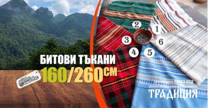 Традиция 160/260 Битови Покривки за Маса