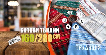 Традиция 160/280 Битови Покривки за Маса
