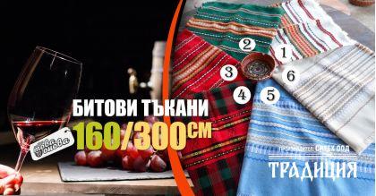 Традиция 160/300 Битови Покривки за Маса
