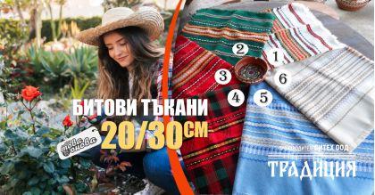 Традиция 20/30 Битови Покривки за Маса