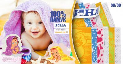 Яна 30/30 Бебешки Хавлиени кърпи 100% Памик