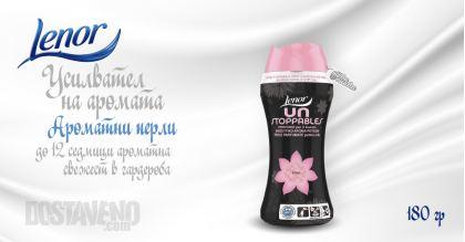 Lenor Ароматни перли за Усилване аромата на прането 180 гр