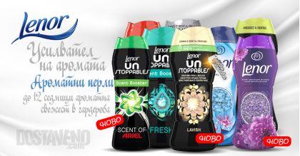Lenor Ароматни перли за Усилване аромата на прането 210 гр