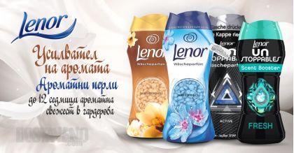 Lenor Ароматни перли за Усилване аромата на прането 285 гр