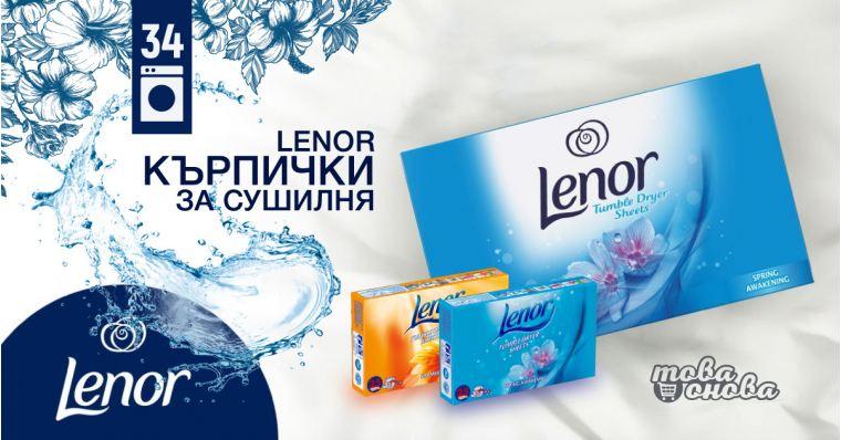 Lenor Кърпички Проектирани за сушилня 34 бр